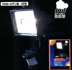 「セキュリティセンサーライト」探知センサーで自動点灯・消灯MSL-150H