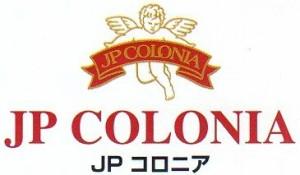 JPコロニアオーデコロン 160ml EX