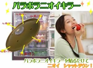 【パラボラニオイキラー】驚異の防臭・消臭・抗菌効果!!