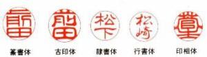 実印、銀行印に最適★ゼブラ、豹柄の印鑑★12ミリ