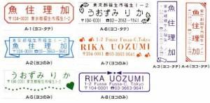 シヤチハタメールフレンド1551号★2500円 住所印のシャチハタ
