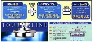 【送料無料】☆トルマリンを使った活水器「蛇口取付型プラスチック製」