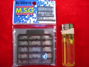 ダブルジョイント(丸)グレー M.S.G(D-108)