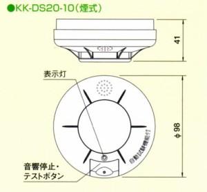 火無安全(KK-DS20-10) 【電池寿命10年!】