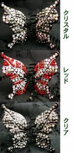 price down!!夜の蝶★キラキラバタフライヘアクリップ