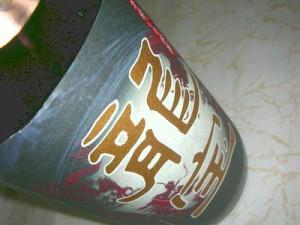 芋焼酎  龍宝 25度  1800mlあの「魔王」を醸した前村杜氏の龍宝