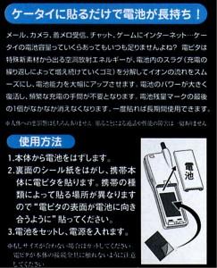 「電ピタ」貼るだけで携帯電話のバッテリーが長持ち
