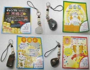 """☆解決天然石 携帯ストラップ""""勝負""""、""""金運""""系(全4種)"""