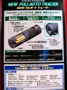 【遠州屋】 NEW フルオートトレーサー BB弾が光る マルイ (市/R)♪