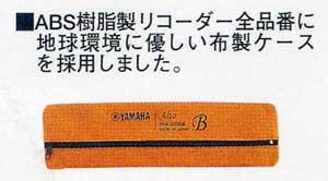 ヤマハ アルトリコーダー YRA-38BIII