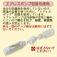 美白美容液 シミ用ビタミンC配合無添加無着色無香料
