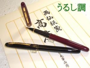呉竹筆ペン 【万年筆型・うるし調】 DU143-15C  3000円 メール便OK