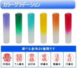 銀行印に最適★カラーグラデーション★12ミリ★