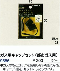 9586ガス用キャップセット(都市ガス用)