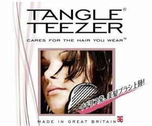とかすだけで髪ツヤめく!Tangle Teezer