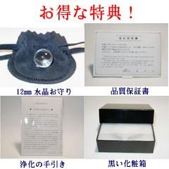 12mmブレスレット最高品質天然石オニキス&水晶