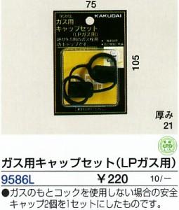 9586Lガス用キャップセット(LPガス用)
