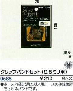 9588クリップバンドセット(9.5ミリ用)