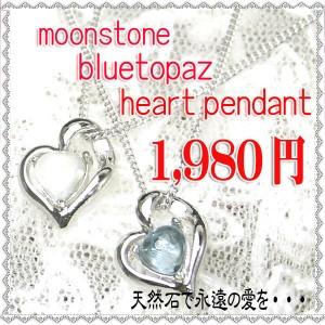 [あす着]オープンハート+ハート型天然石☆キュートなペンダント☆チェーン付き P-233-CZ