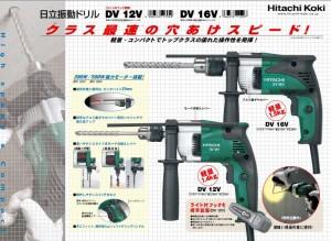 【くずは金物店】日立 振動ドリルDV12V
