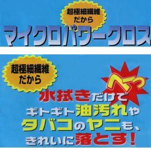 マイクロパワークロス(3枚セット)