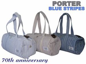 ポーター 吉田カバン BLUESTRIPE ブルーストライプ ボストン(S) 708-07152 送料無料 70周年記念