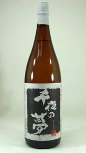 田崎酒造 芋焼酎 千日貯蔵熟成 千夜の夢 1800ml