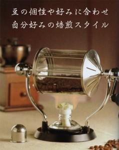 送料無料 HARIO(ハリオ)コーヒーロースター・レトロ■コーヒー焙煎が楽しめます  RCR-50