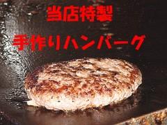 当店特製■ミニハンバーグ[100g・1個]ビーフ100%♪当店の大人気お惣菜♪