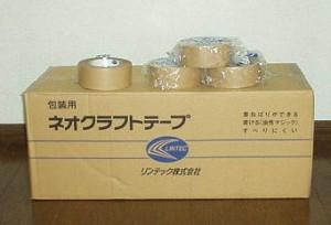 リンテックネオクラフトテープ50個セット!重ねて貼れる!字が書ける!粘着テープ