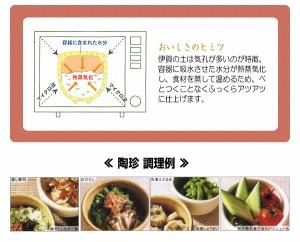 送料無料■長谷園伊賀焼【陶珍(大) 黄瀬戸/粉引】陶製すのこ・敷板付