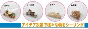 【スマートハンディーシーラー】湿気 対策、料理 密封、調理 シーリング、ハンディー シーラー、調理 湿気、料理 シーリング