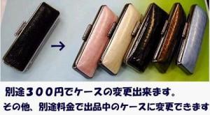 高級琥珀★実印15ミリ★鶴亀もみ皮ケース★消費...
