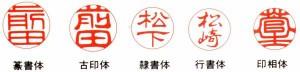 銀行印に最適★カラーグラス★12ミリ★スケル