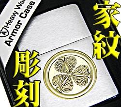 【送料無料】ZIPPO/アーマー深彫り家紋彫刻ジッポライター