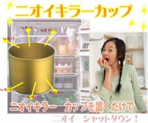 【ニオイキラー カップ】驚異の防臭・消臭・抗菌効果!!