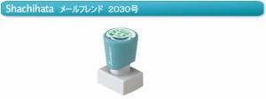 シヤチハタメールフレンド2030号★送料無料