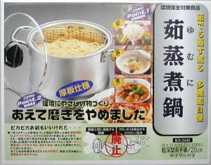 茹蒸煮鍋(ゆむになべ)茹でる蒸す煮る 多機能自慢超深型両手鍋20cm