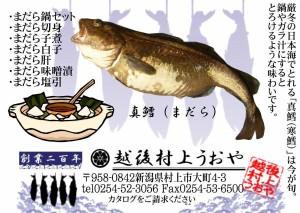 真鱈(まだら)の味噌漬(1切)