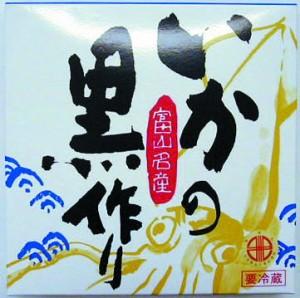 ■同梱無料■いか黒作り/240g/1300円/かね七/いか/