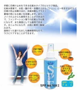 NEW★SPFウォーター2 UVカットスプレー&デオドラント効果(UVスプレー日焼け止めUVカットスプレー