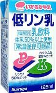 【低リン乳】人工透析や糖尿病の食事制限にお困りの方にリンを50%・カリウムを25%カットした牛乳