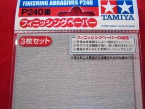 【遠州屋】 タミヤ フィニッシングペーパー P240 3枚セット 紙ヤスリ (市)♪