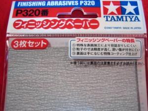 【遠州屋】 タミヤ フィニッシングペーパー P320番 3枚セット 紙ヤスリ (市)♪
