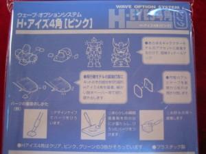 【遠州屋】 H-EYES4 H・アイズ4 角 ピンク (OP-282) WAVE (市)♪