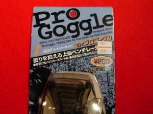 ■遠州屋■ プロゴーグル レギュラーサイズ スモーク トイガンで安全に遊ぶ♪ 東京マルイ (市/R)♪