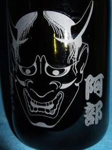 ★般若オリジナル浮世絵空ボトル720ml★誕生祝・結婚祝・プレゼントに最適♪