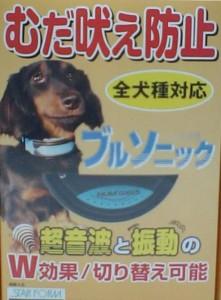 無駄吠え防止・ブルソニック・全犬種対応