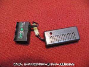 【モケイパドック】 NEW二カドバッテリー放電器【op110】