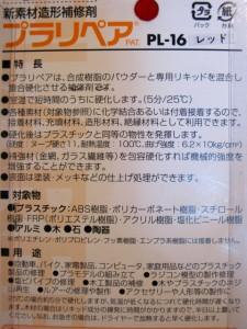■遠州屋■ プラリペア レッド 造形&補修に便利 (市/R)♪